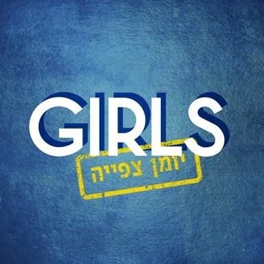 בנות: יומן צפייה