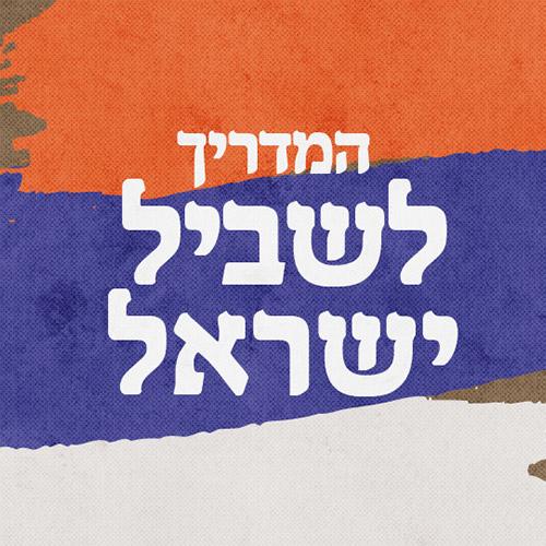 המדריך לשביל ישראל