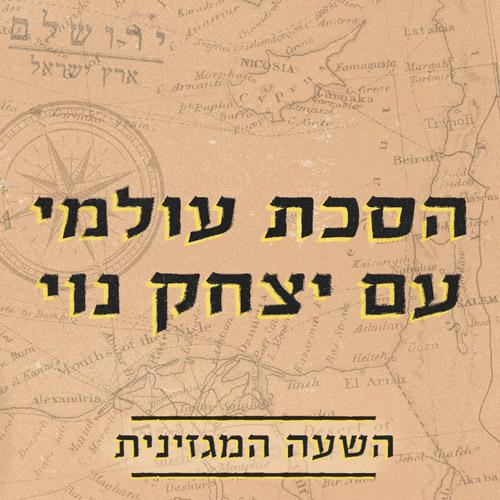 הסכת עולמי עם יצחק נוי - השעה המגזינית
