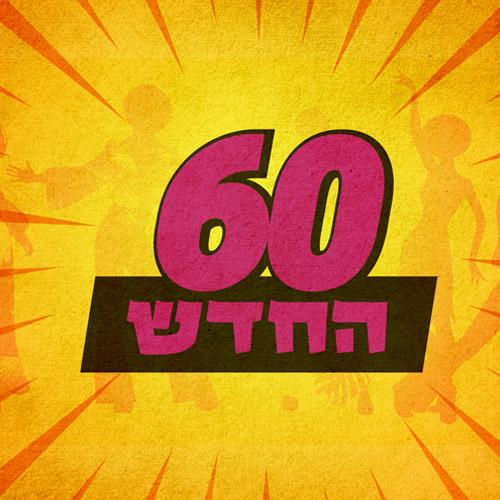 60 החדש