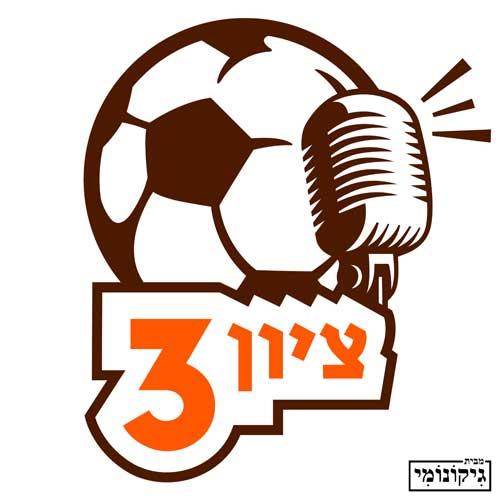 ציון 3